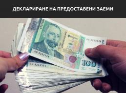 деклариране на заеми