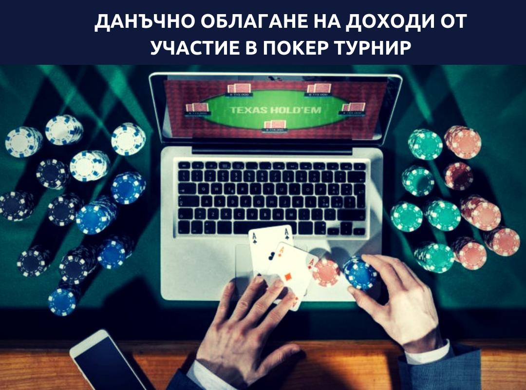 турнир в онлайн покер минске